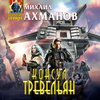 Михаил Ахманов «Недостающее звено»