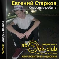 Евгений Старков «Классные ребята»