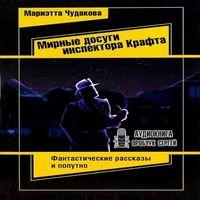 Мариэтта Чудакова «Мирные досуги инспектора Крафта»