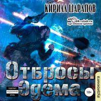 Кирилл Шарапов «Отбросы»