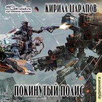 Кирилл Шарапов «Покинутый Полис»