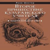 Яков Шехтер «Поцелуй Большого Змея»