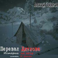 Алексей Грибанов «Перевал Дятлова. Истории на ночь»