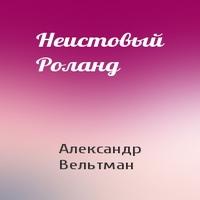 Александр Вельтман «Неистовый Роланд»