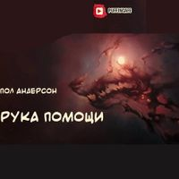 Пол Андерсон «Рука помощи»