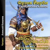 Фрэнк Йерби «Сарацинский клинок»