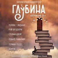 Литературный аудиопроект «Глубина» (выпуск 29)