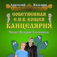 Анатолий Казьмин «Собственная Е. И. В. Кощея Канцелярия»