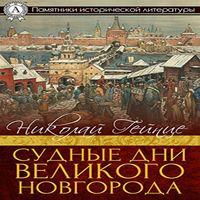 Николай Гейнце «Судные дни Великого Новгорода»