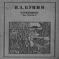 Иван Бунин «Суходол»