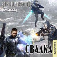 Кирилл Шарапов «Свалка»