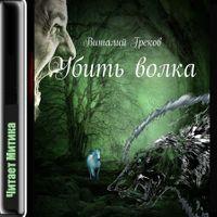 Виталий Греков «Убить волка»