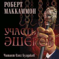 Роберт Маккаммон «Участь Эшеров»