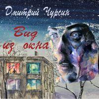 Дмитрий Чурсин «Вид из окна»