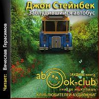 Джон Стейнбек «Заблудившийся автобус»