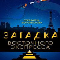 Серафима Богомолова «Загадка Восточного Экспресса»