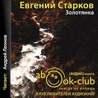 Евгений Старков «Золотянка»