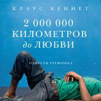 Клаус Кеннет «2000000 километров до любви»