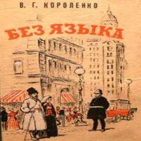 Владимир Короленко «Без языка»