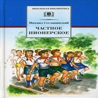 Михаил Сеславинский «Частное пионерское»