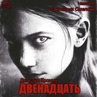 Джастин Кронин «Двенадцать»
