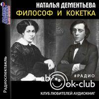 Наталья Дементьева «Философ и кокетка»