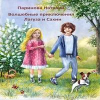 Наталия Паринова «Волшебные приключения Лагуза и Сахии»