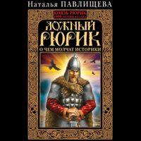 Наталья Павлищева «Ложный Рюрик»