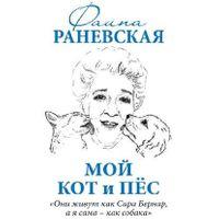 Фаина Раневская «Мой кот и пес»