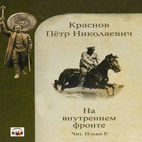 Петр Краснов «На внутреннем фронте»