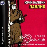 Юрий Нагибин «Павлик»