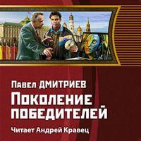 Павел Дмитриев «Поколение победителей»