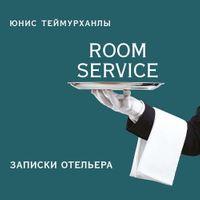 Юнис Теймурханлы «Room service»