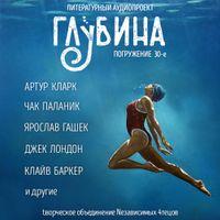 Литературный аудиопроект «Глубина» (выпуск 30)