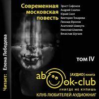 Сборник «Современная московская повесть. Том 4»