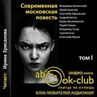 Сборник «Современная московская повесть. Том 1»