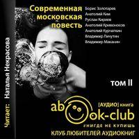 Сборник «Современная московская повесть. Том 2»