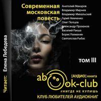 Сборник «Современная московская повесть. Том 3»