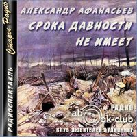 Александр Афанасьев «Срока давности не имеет»