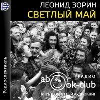 Леонид Зорин «Светлый май»
