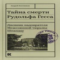 Андрей Плотников «Тайна смерти Рудольфа Гесса. Дневник надзирателя»