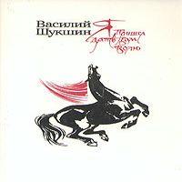 Василий Шукшин «Я пришел дать вам волю»
