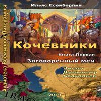 Ильяс Есенберлин «Заговоренный меч»