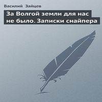 Василий Зайцев «За Волгой земли для нас не было. Записки снайпера»