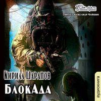 Кирилл Шарапов «БлокАда»