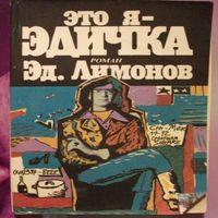 Эдуард Лимонов «Это я — Эдичка»