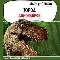 Дмитрий Емец «Город динозавров»