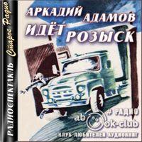 Аркадий Адамов «Идёт розыск»
