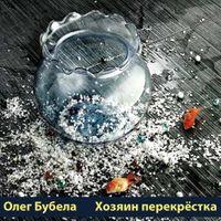 Олег Бубела «Хозяин перекрёстка»