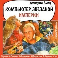 Дмитрий Емец «Компьютер звездной империи»